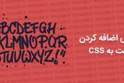 آموزش اضافه کردن فونت دلخواه به قالب سایت - پیوست فونت در CSS