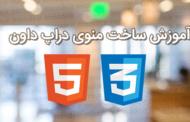 آموزش ساخت منوی کشویی با CSS و HTML