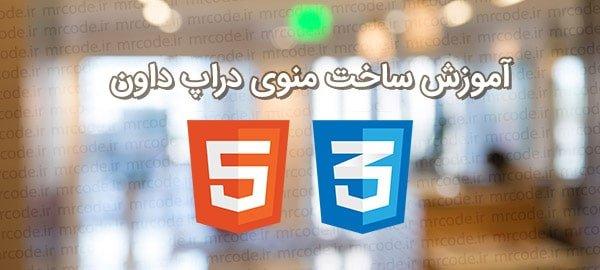 آموزش ساخت منوی کشویی با CSS و HTML - آموزش ساخت منوی دراپ داون عمودی
