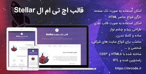 دانلود قالب HTML تک صفحه رایگان Stellar