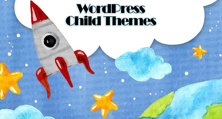راهنمای جامع استفاده از Child Theme در وردپرس