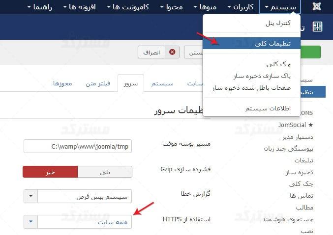 اجبار SSL با اعمال تنظیم در ناحیه مدیریت جوملا