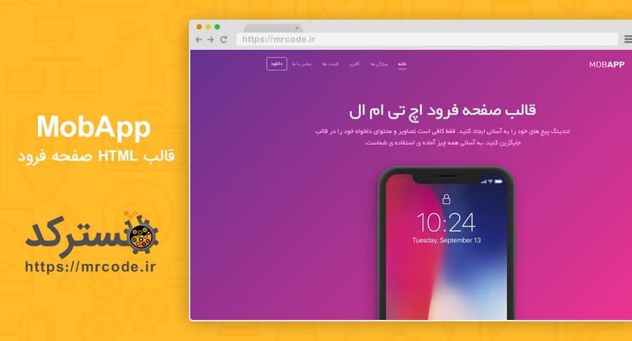 دانلود رایگان قالب HTML صفحه فرود و لندینگ پیج MobApp