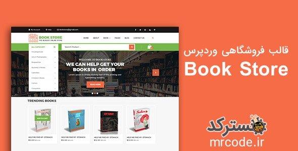 دانلود قالب وردپرس فروشگاهی رایگان Book Store