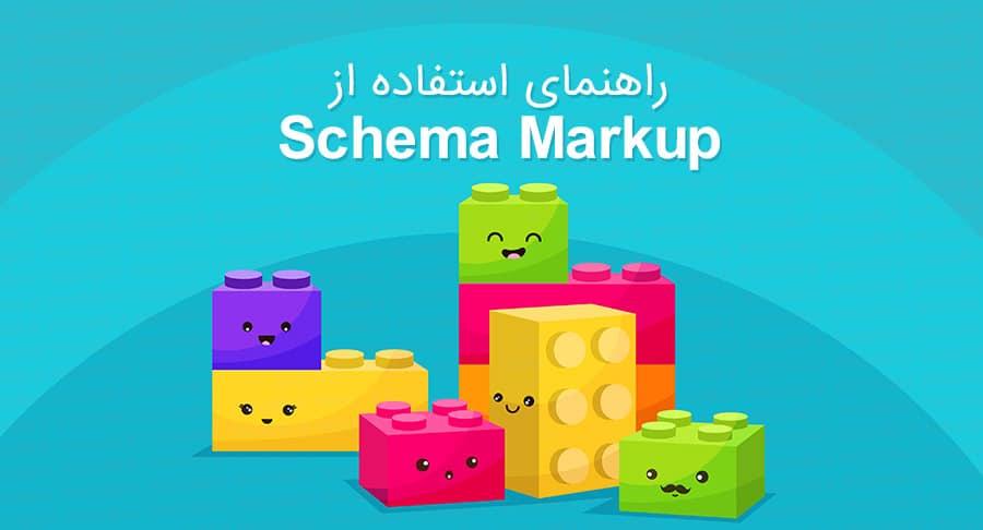 Schema Markup چیست؟ چگونه از آن استفاده کنیم؟