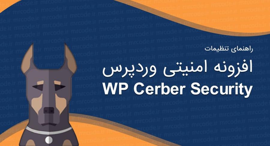 راهنمای امن کردن وردپرس با افزونه Cerber Security
