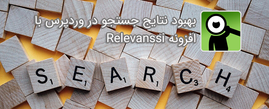 بهبود نتایج جستجو با افزونه Relevanssi در وردپرس